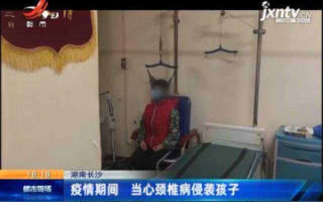 湖南长沙:疫情期间 当心颈椎病侵袭孩子