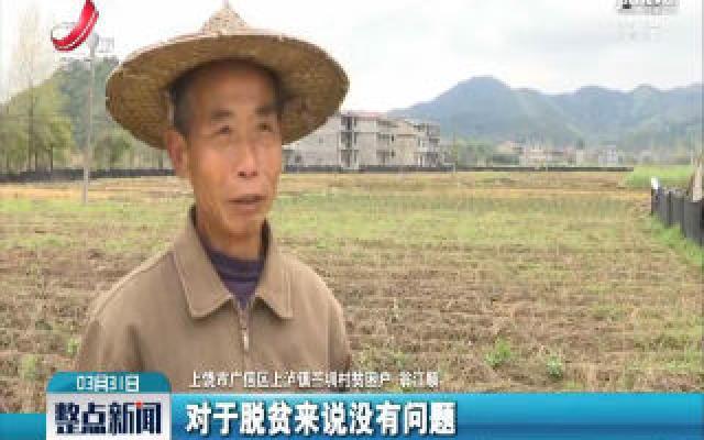 上饶市广信区:延伸产业链补齐短板