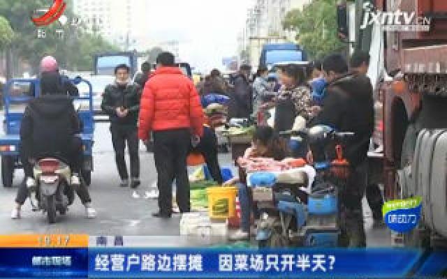 南昌:经营户路边摆摊 因菜场只开半天?