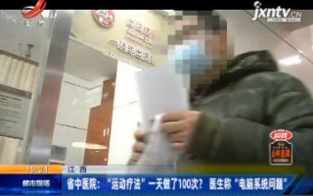 """江西省中医院:""""运动疗法""""一天做了100次? 医生称""""电脑系统问题"""""""