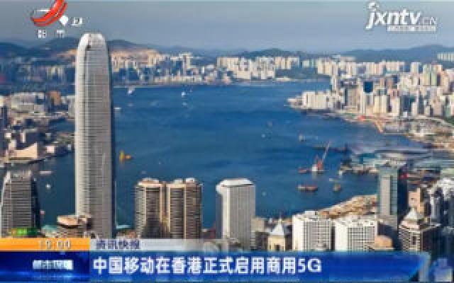 中国移动在香港正式启用商用5G