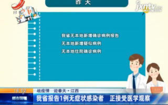【战疫情 迎春天·江西】江西省报告1例无症状感染者 正接受医学观察