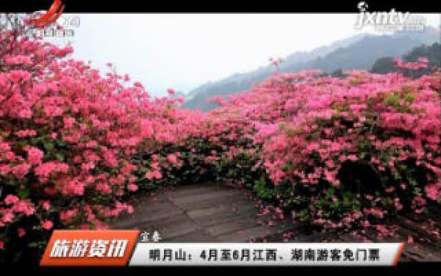 宜春明月山:4月至6月江西、湖南游客免门票