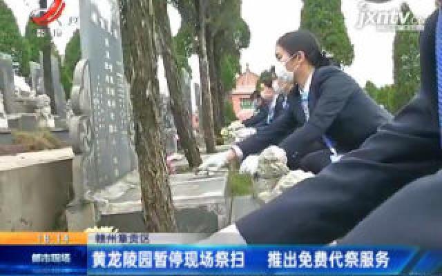 赣州章贡区:黄龙陵园暂停现场祭扫 推出免费代祭服务