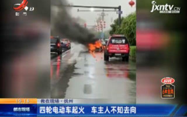 【救在现场】抚州:四轮电动车起火 车主人不知去向