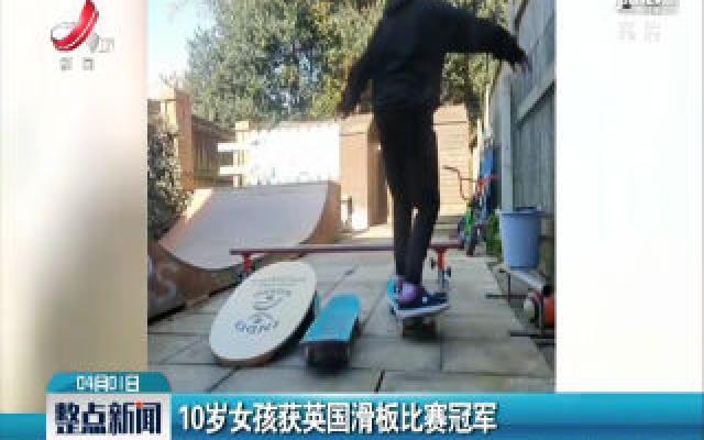 10岁女孩获英国滑板比赛冠军