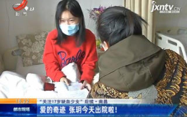"""【""""关注17岁缺血少女""""后续】南昌:爱的奇迹 张玥4月1日出院啦!"""