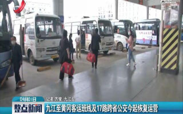 九江至黄冈客运班线及17路跨省公交4月1日起恢复运营