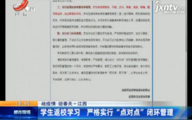 """【战疫情 迎春天】江西:学生返校学习 严格实行""""点对点""""闭环管理"""