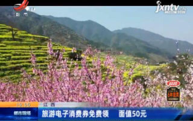 江西:旅游电子消费劵免费领 面值50元