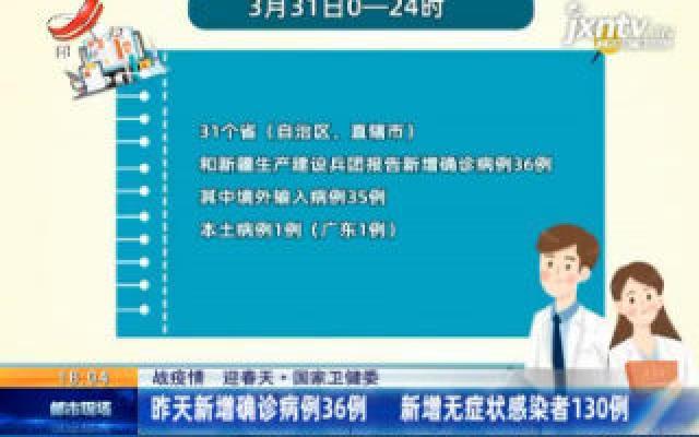 【战疫情 迎春天】国家卫健委:3月31日新增确诊病例36例 新增无症状感染者130例