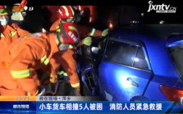 【救在现场】萍乡:小车货车相撞5人被困 消防人员紧急救援