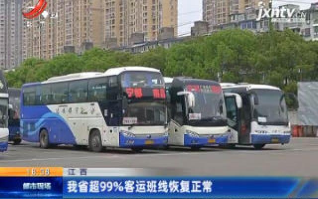 江西省超99%客运班线恢复正常