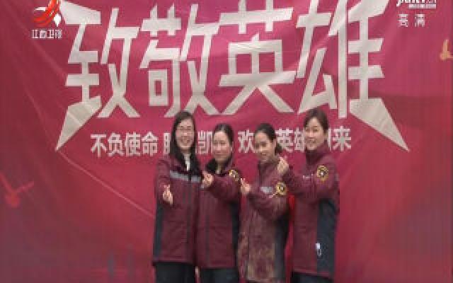 40名江西国家紧急医学救援队员解除隔离今天回家