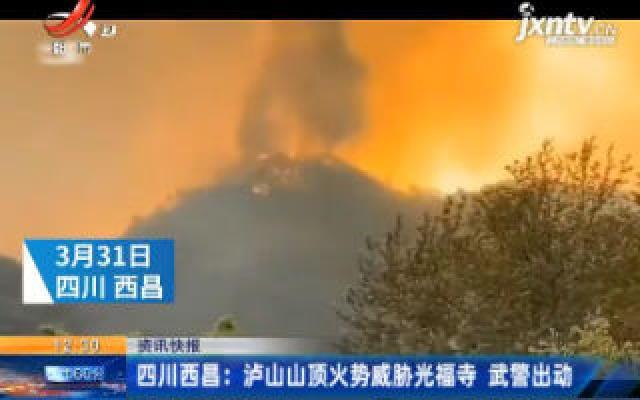 四川西昌:泸山山顶火势威胁光福寺 武警出动