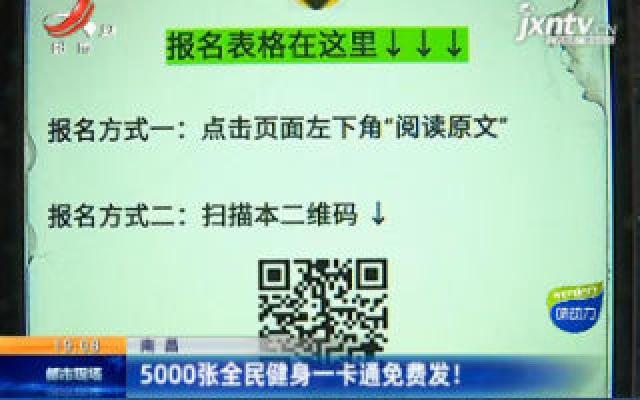 南昌:5000张全民健身一卡通免费发!
