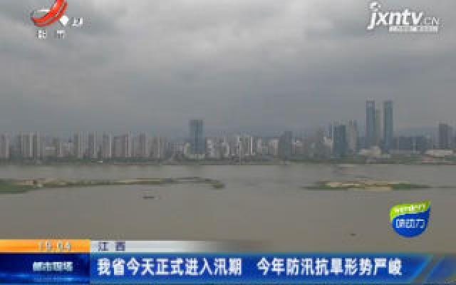 江西省4月1日正式进入汛期 2020年防汛抗旱形势严峻