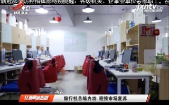 南昌:旅行社苦练内功 迎接市场复苏