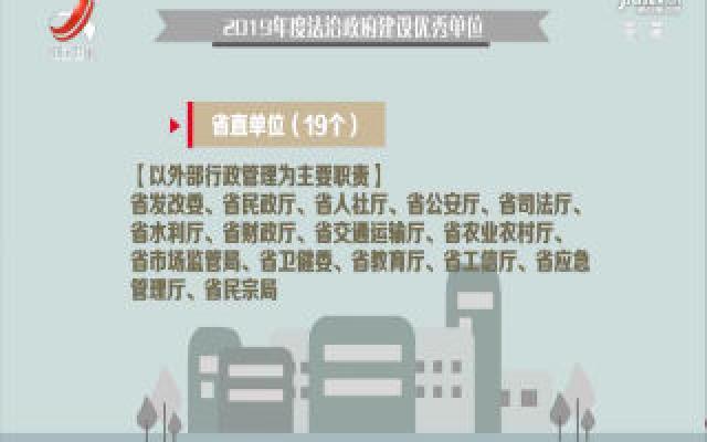 2019年度江西法治政府建设考评结果揭晓
