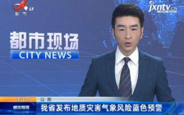 江西省发布地质灾害气象风险蓝色预警