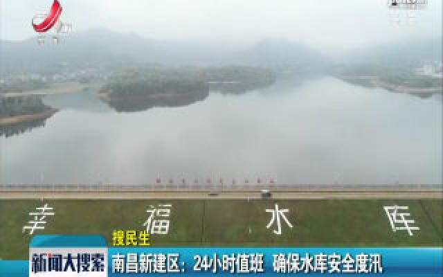 南昌新建区:24小时值班 确保水库安全度汛