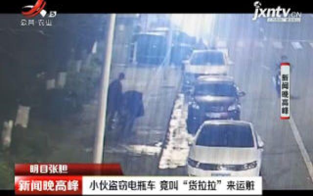 """江苏:小伙盗窃电瓶车 竟叫""""货拉拉""""来运脏"""