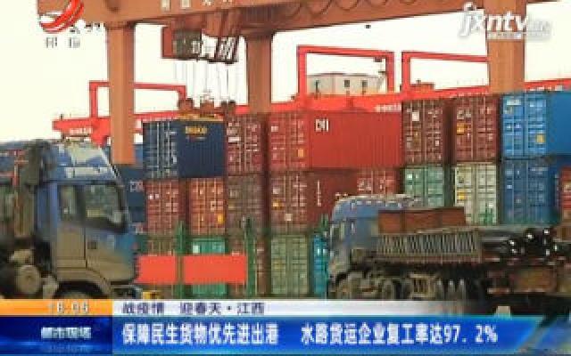 【战疫情 迎春天】江西:保障民生货物优先进出港 水路货运企业复工率达97.2%