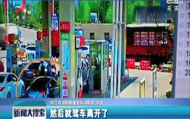 四川:她在加油站留下钱 请给消防车加油