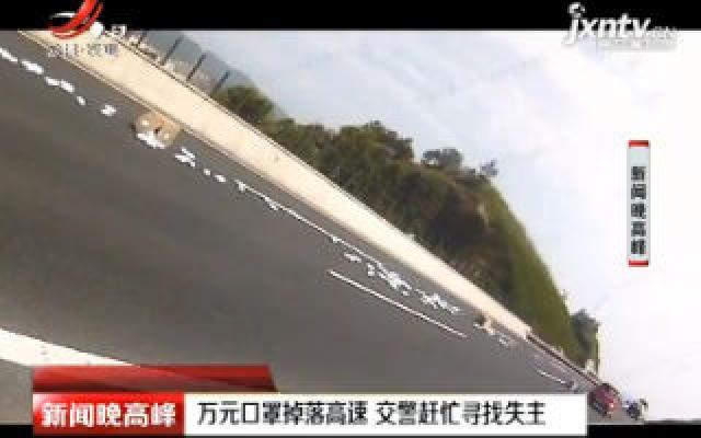 义东高速:万元口罩掉落高速 交警赶忙寻找失主