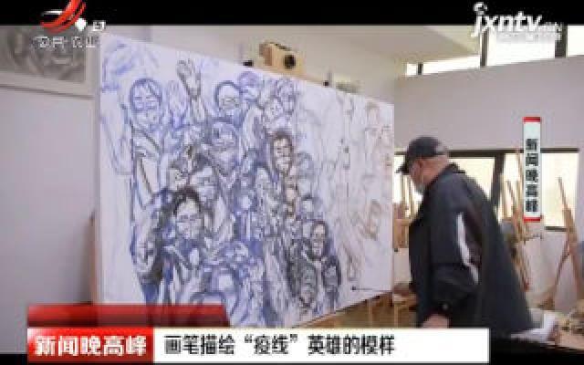"""南漳:画笔描绘""""疫线""""英雄的模样"""