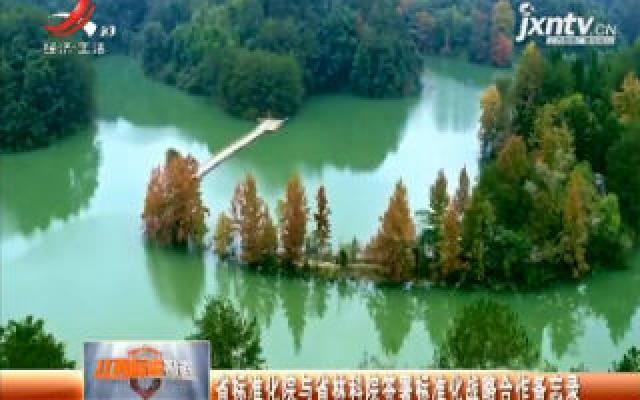 江西省标准化院与江西省林科院签署标准化战略合作备忘录