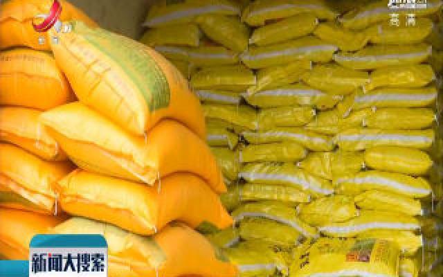 南昌县:冬储化肥2.9万吨 为春耕保驾护航