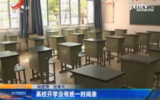 【战疫情 迎春天】高校开学没有统一时间表