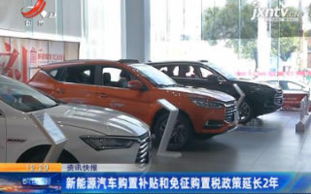 新能源汽车购置补贴和免征购置税政策延长2年