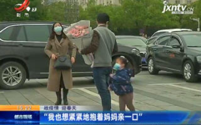 """【战疫情 迎春天】""""我也想紧紧地抱着妈妈亲一口"""""""