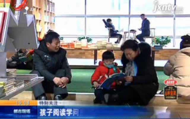【特别关注·国际儿童图书日】孩子阅读学问多 习惯培养有门道