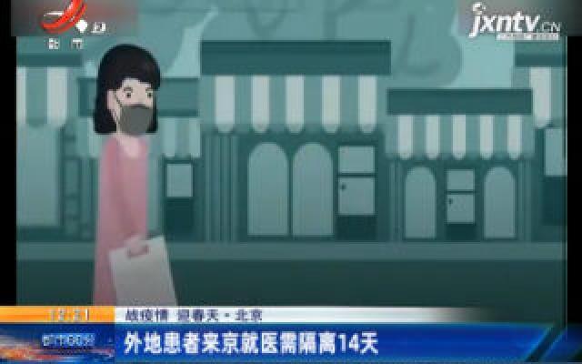【战疫情 迎春天】北京:外地患者来京就医需隔离14天