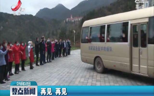 九江:回家!40名江西国家紧急医学救援队员结束休整