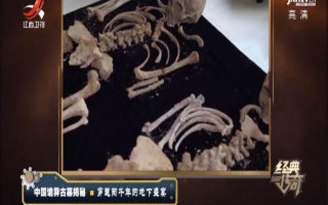 经典传奇20200402 中国诡异古墓揭秘·穿越两千年的地下盛宴