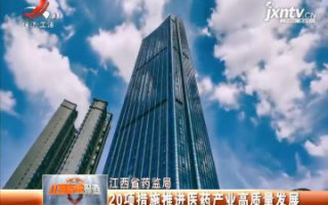 江西省药监局:20项措施推进医药产业高质量发展