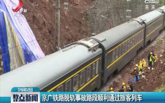京广铁路脱轨事故路段顺利通过旅客列车