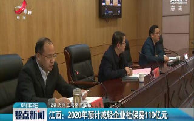 江西:2020年预计减轻企业社保费110亿元