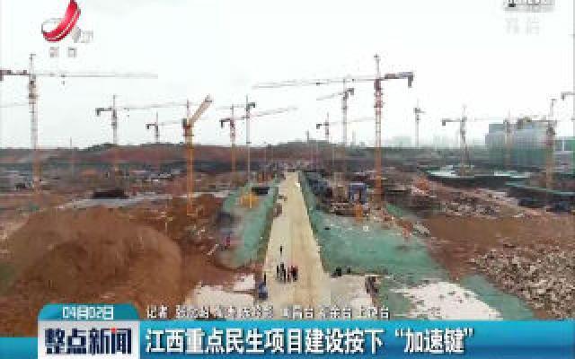 """江西重点民生项目建设按下""""加速器"""""""