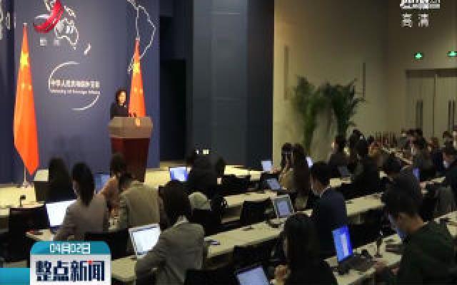 外交部:中方正积极为确有困难的海外学子归国提供便利