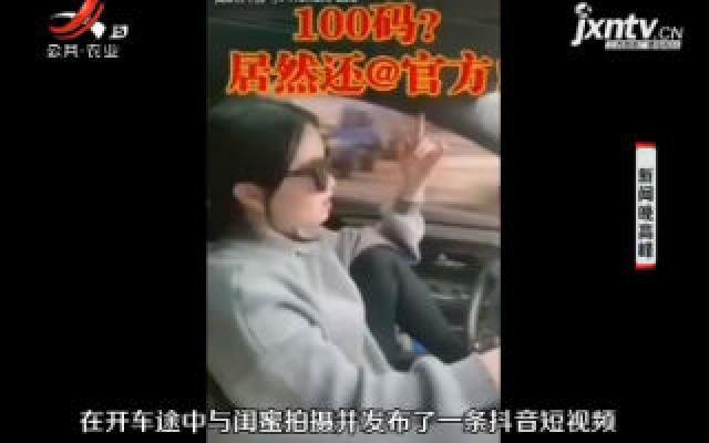 【晓宇说交通】宜春:女子开车拍抖音 不料警察找上门
