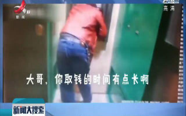 江苏镇江:男子酒后ATM取钱竟睡着了