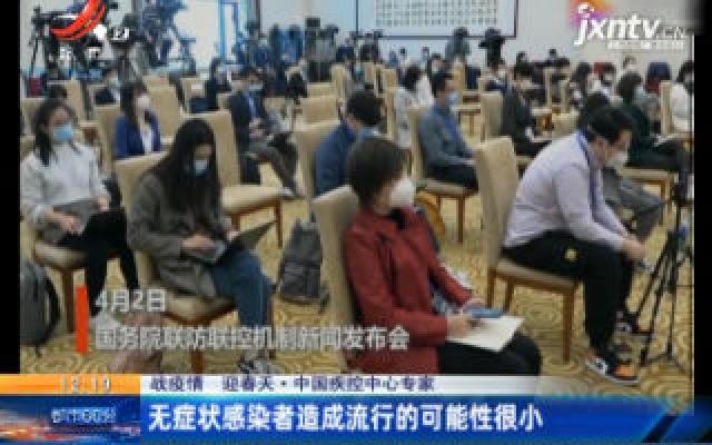 【战疫情 迎春天·中国疾控中心专家】无症状感染者造成流行的可能性很小