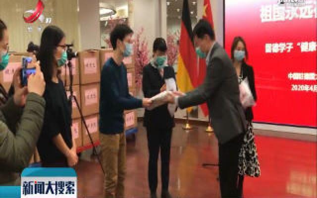 """【搜热点】中国驻德国使领馆向中国留学生发放抗疫""""健康包"""""""