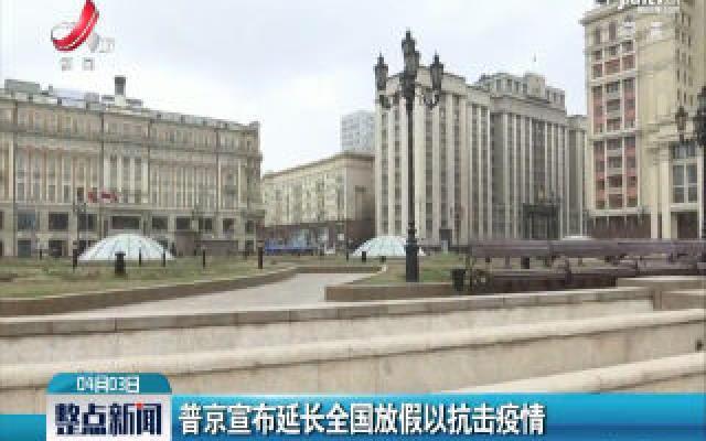 普京宣布延长全国放假以抗击疫情