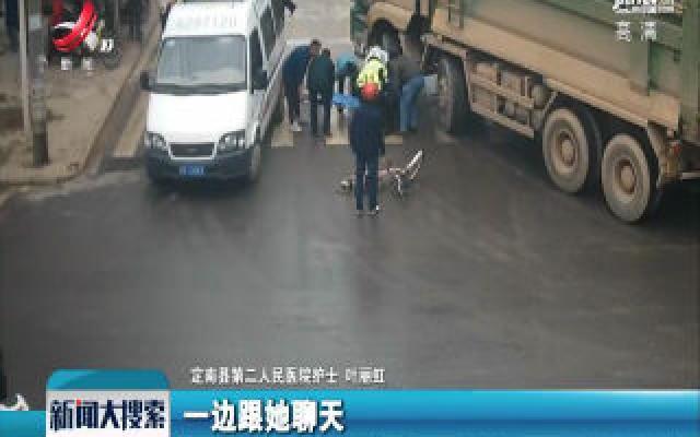 【搜现场】定南:女子被压车底 众人合力救援